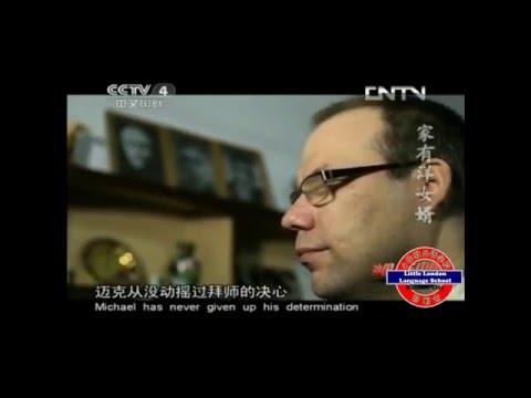 China ESL School - CCTV 4 Documentary