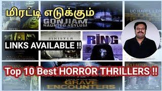 Top 10 Best Horror Thrillers | Filmi craft Arun