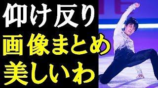 【羽生結弦】仰け反ってる羽生結弦の美しい画像まとめ!「オリジンにマトリックスあって嬉しい」#yuzuruhanyu