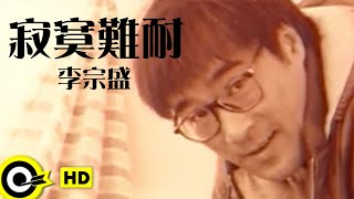 李宗盛 Jonathan Lee【寂寞難耐 Suffering of loneliness】Official Music Video