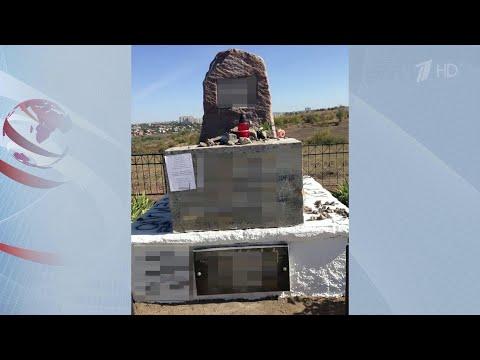 На Украине в Николаевской области националисты осквернили памятник жертвам Холокоста.