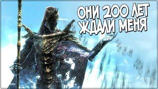 Skyrim 200 ЛЕТ В ОЖИДАНИИ ДРАКОНОРОЖДЁННОГО