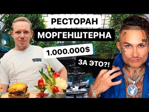 Краткий обзор на ресторан Моргенштерна KAIF | 1.000.000$ за это?!