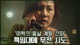 """문정희, 이혁의 몰살 계획 간파♨ """"문신한 흑…"""