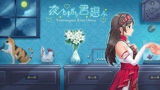 Yomosugara Kimi Omou (Memikirkanmu Di Bawah Sinar Bulan) | Maya Putri