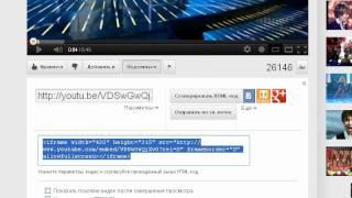 Как вставить плеер и видео в блог.часть 2(В этом видео вы сможете научиться добавлять в свой блог видео и музыку.Я не даю заумных правил и терминов.Эт..., 2012-08-20T11:07:21.000Z)