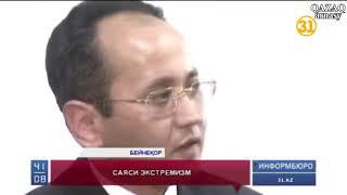 Бас прокуратура Әблязов басқаратын ұйымды экстремистік деп таныды