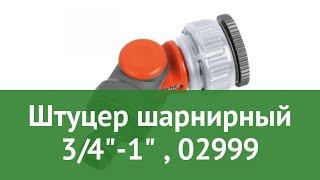Штуцер шарнирный 3/4-1 (Gardena), 02999 обзор 02999-20.000.00