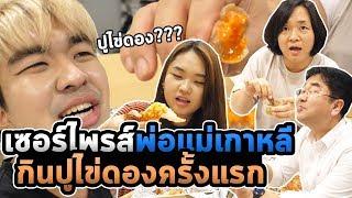 ครอบครัวคนเกาหลีลองกินปูไข่ดองครั้งแรกในชีวิต