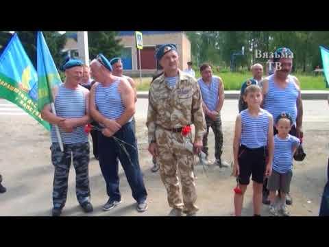 Вяземские десантники отметили день ВДВ