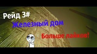 Рейд (3#)