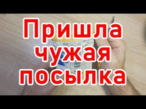 ПОЧТА РОССИИ ПРИСЛАЛА НАМ ЧУЖУЮ ПОСЫЛКУ!!! ПРИШЛА НЕ ТА ПОСЫЛКА С ALIEXPRESS!!!