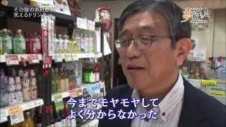 コピーライター・神谷幸之助が優秀な中小企業をが取材して、最後にコピ...