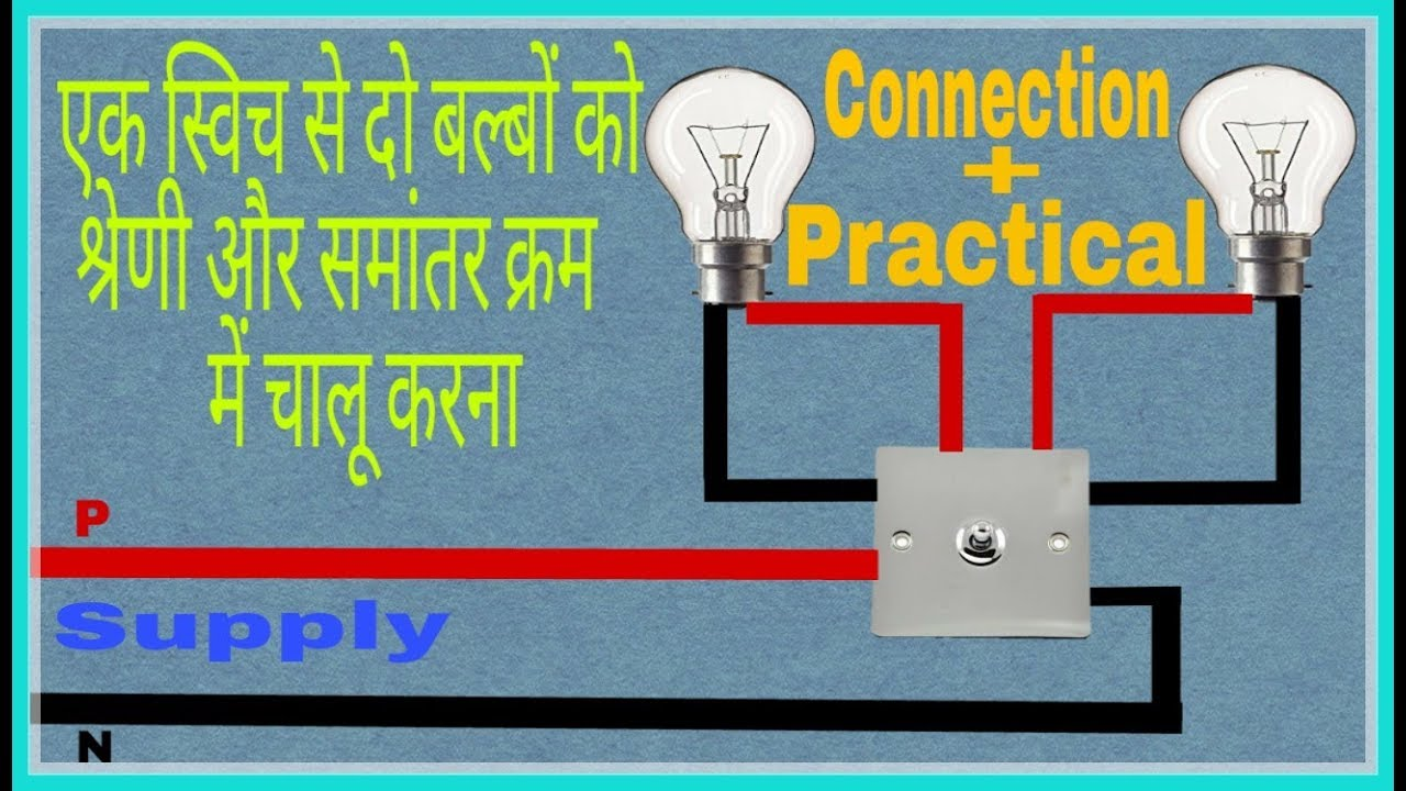Series Parallel Me 2 Bulb Ko 1 Switch Se On Off Karna Zaid Anwer Wiring Light Bulbs In Or