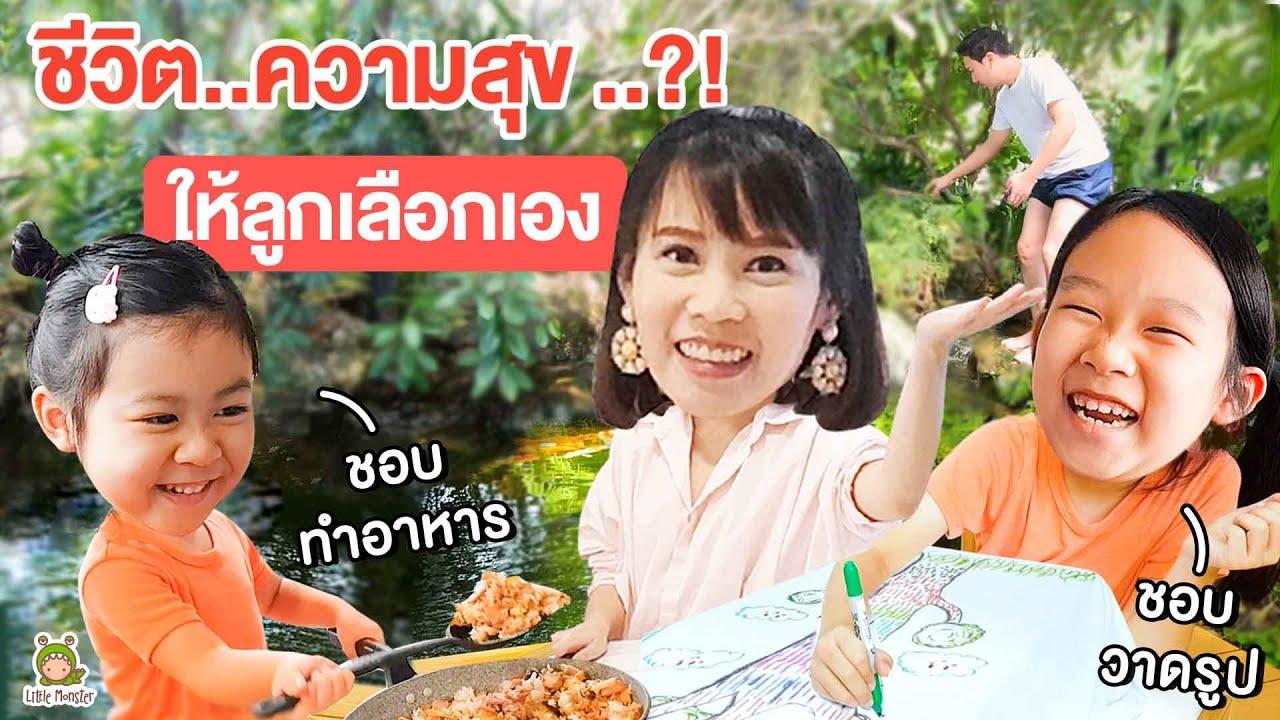 จินวาดรูป เรนนี่ชอบทำอาหาร เกิดขึ้นเพราะอะไร? เจาะความคิดเด็กๆ ทำไมชอบ?!   Little Monster