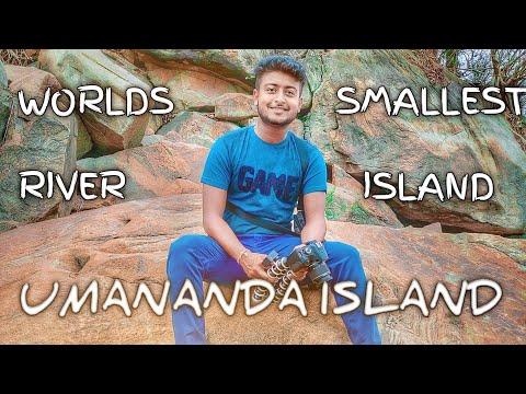 WORLD'S SMALLEST RIVER ISLAND - UMANANDA ISLAND VLOG