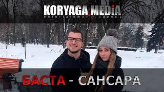 Баста - Сансара (неофициальный клип)