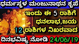 ದಿನಭವಿಷ್ಯ ಹೇಗಿದೆ ನೋಡಿ ಧರ್ಮಸ್ಥಳ ಮಂಜುನಾಥೇಶ್ವರ ಸ್ವಾಮಿ ಅನುಗ್ರಹ || Dharamsthala Manjunatha Swamy Blessing
