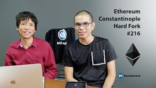BitTalk: เจาะลึก Ethereum Constantinople Hard Fork กับนักพัฒนา คุณโต้ด CTO KULAP.io   #216