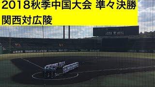 高校野球 2018秋季中国大会 1回戦 関西対広陵