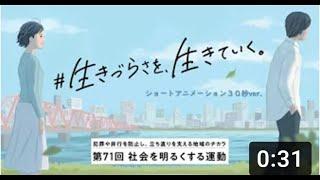 #社明71 ショートアニメ(30秒版・字幕入り)