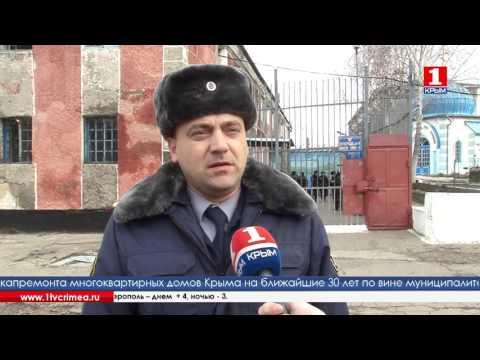 Колонии и СИЗО Крыма работают в штатном режиме