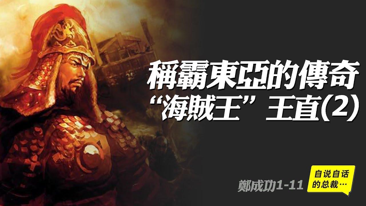 王直1-2   稱霸東亞的傳奇「海盜」——王直(2)  自說自話的總裁