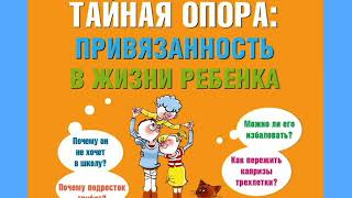 Людмила Петрановская ''Тайная опора. Привязанность в жизни ребенка''