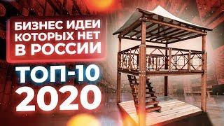 ТОП 10 бизнес идеи 2020. Бизнес идеи которых нет в России. Бизнес в кризис 2020. Бизнес идея 2020.