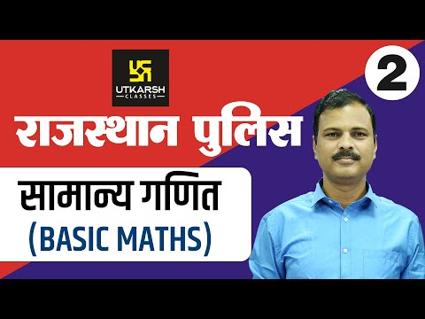 Basic Maths-2 || बेसिक गणित-2 || Maths for All Competitions  || By Bhavesh Mundel