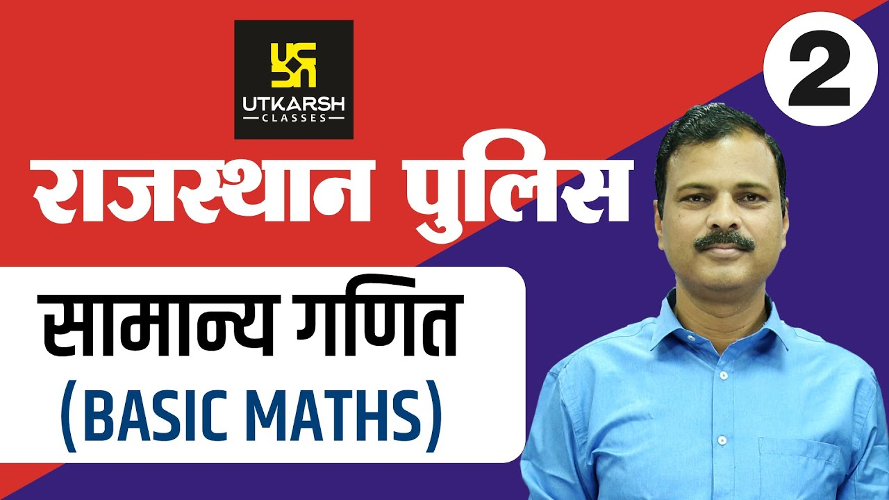 basic maths 2 2 maths for all competitions by bhavesh mundel youtube. Black Bedroom Furniture Sets. Home Design Ideas