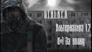 Сталкера Альтернатива 1.2 За ВОЯКУ (часть 1) (Наша служба и опасна и трудна)