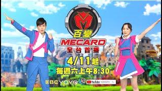 【百變MECARD】藝人推薦|4/11起 每週六上午8:30 YOYOTV 酷炫首播