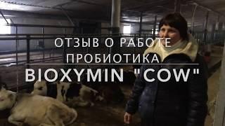 """Инструкция по применению Биоксимин Коу, агроферма """"Маресевская"""""""