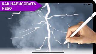 ✨Как нарисовать облака в Procreate на ipadpro? Урок из курса. Мастер-класс/ туториал/урок рисования