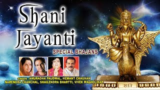 शनि जयंती  २०१७ I Shani Jayanti  Special Bhajans, ANURADHA PAUDWAL,HEMANT CHAUHAN,NARENDRA CHANCHAL