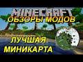Minecraft Мод на Миникарту (VoxelMap) (Zan's Minimap) Моды на Minecraft (c.152)