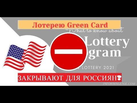 DV-2021: Лотерею Грин Карт закрывают в России?