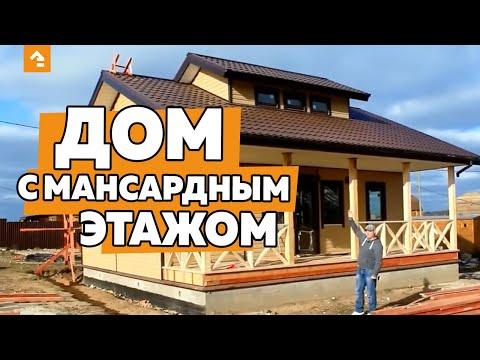 Лучше один раз увидеть, чем 100 раз услышать! Строим одноэтажный каркасный дом с мансардным этажом