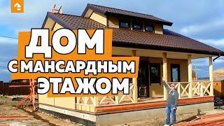 Лучше один раз увидеть, чем 100 раз услышать! Строим одноэтажный каркасный дом с мансардным этажом(https://www.youtube.com/watch?v=dqUo0MBY5_k Каркасный дом ДМ-09КА ..., 2016-10-29T06:28:32.000Z)