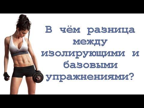В чём разница между изолирующими и базовыми упражнениями?