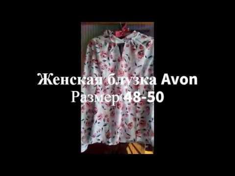 Отзыв на женскую блузку Avon - заказ по каталогу 13/2019