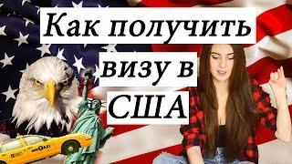 Как получить визу в США | Американская виза | Туристическая виза В США(Привет! В этом видео я расскажу как получить американскую туристическую визу. Забыла упомянуть в видео,..., 2016-01-26T16:16:31.000Z)