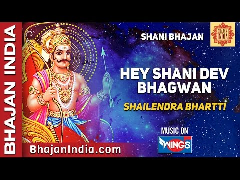 Shani Dev Bhajan - Hey Shani Dev Shani Bhagwan by Shailendra Bhartti - On Bhajan India