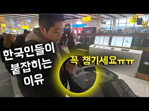 영국 공항에서 또 잡혔습니다.. 한국분들 이건 제발 챙기세요