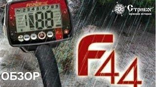 видео Металлоискатель Fisher F44