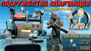 Fallout 4 Содружество Спартанцев  Более 200-х Элементов Новой Брони  30 Нового Оружия
