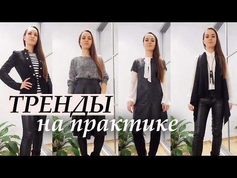 Тренды на практике: 4 стильных способа носить кожу зимой (лукбук) | NASTASSIA