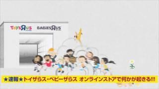 トイザらス・ベビーザらス オンラインストア 1st Anniversary Sale thumbnail