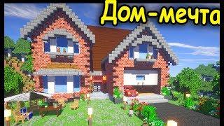 ДОМ ДЛЯ БОЛЬШОЙ СЕМЬИ - ч 3 - Minecraft - Строительный креатив 3